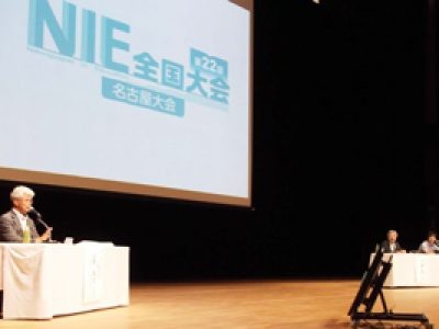 NIE全国大会に本県から2教諭が参加(8月7日)